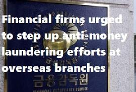 Financial firms urged to step up anti-money laundering efforts at overseas branches